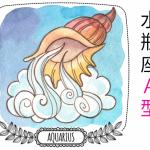 aquarius-a
