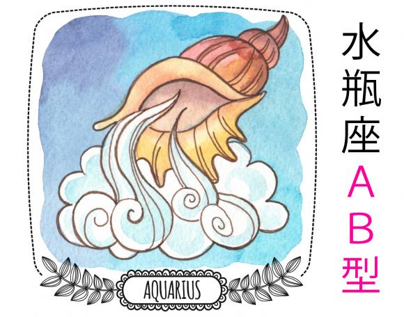 aquarius-ab