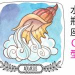 aquarius-o