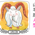 capricorn-a