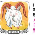 capricorn-ab