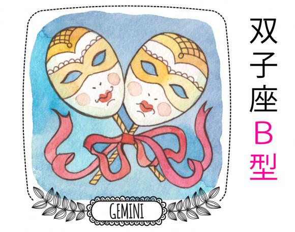 gemini-b