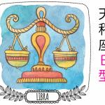 libra-b