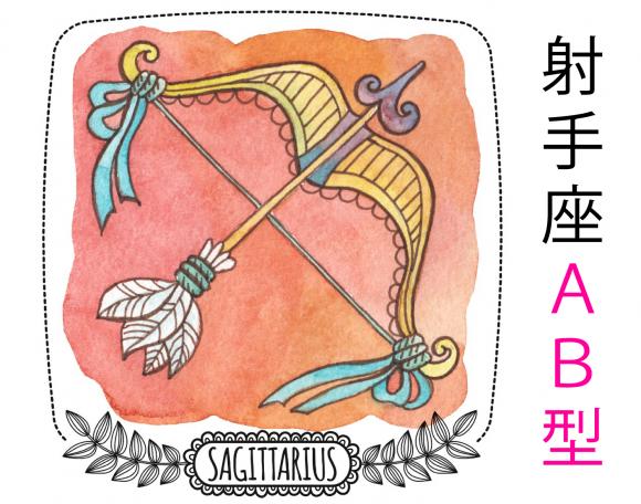 sagittarius-ab