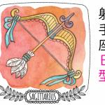 sagittarius-b