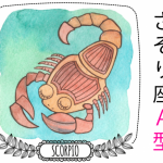 scorpion-a