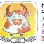 taurus-ab