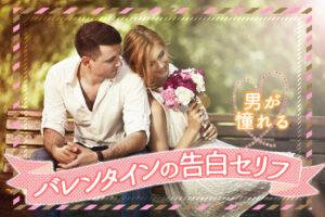 バレンタインの告白セリフは絶対これ!「男が憧れる胸キュン」10選