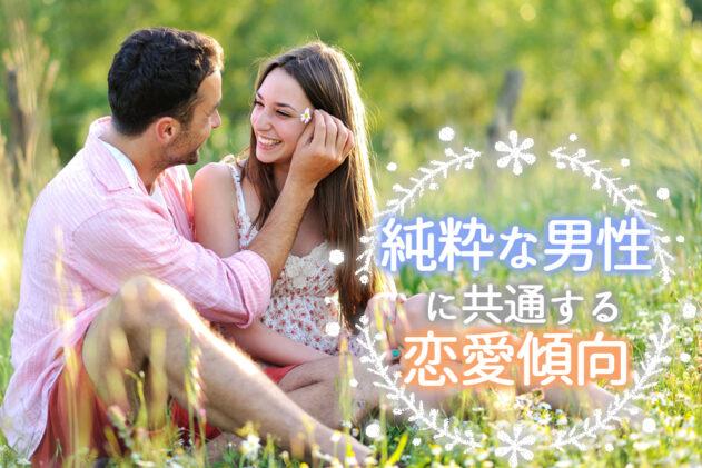 純粋な男性に共通する恋愛傾向とは?初めに知っておくべき特徴5つ ...