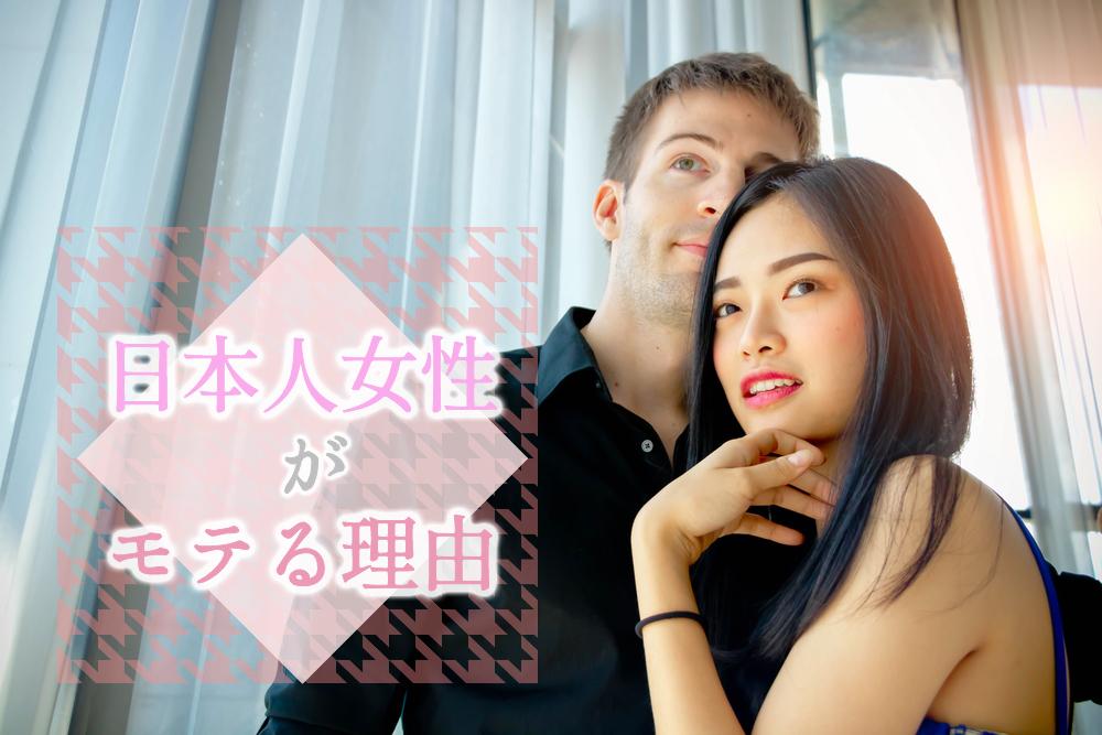 女性 モテ る 日本 人