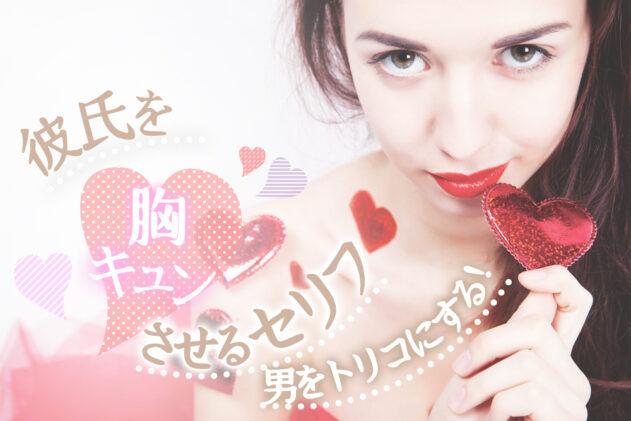 キュン 彼氏 胸 もぉ~胸キュン!外国人彼氏の「羨ましすぎる愛情表現」エピソード