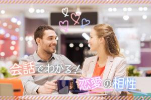 恋愛の相性は会話でわかる!合う相手と話しているときの特徴12コ!